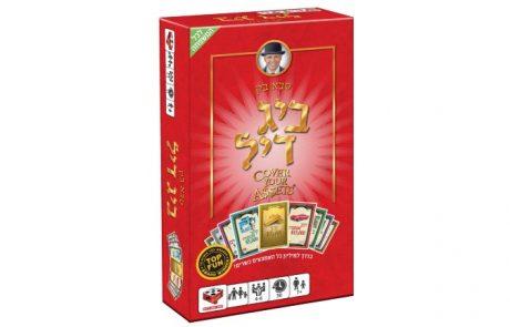 "<span class=""entry-title-primary"">משחקי 'הקוביה' מציגים משחק קלפים חדש – 'ביג דיל'.</span> <span class=""entry-subtitle"">משחק קלפים מתוחכם, מותח, קיצבי וממכר.</span>"