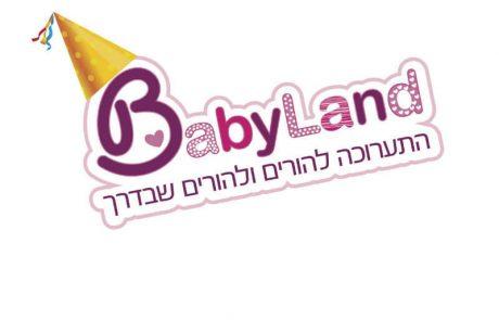"""<span class=""""entry-title-primary"""">בייבילנד חוגגת 10 לתערוכת מוצרי התינוקות הגדולה בישראל</span> <span class=""""entry-subtitle"""">שלל חידושים, מתנות, הפתעות וחוויות - ימים ג'-ה', 7-9.11 גני התערוכה ת""""א</span>"""
