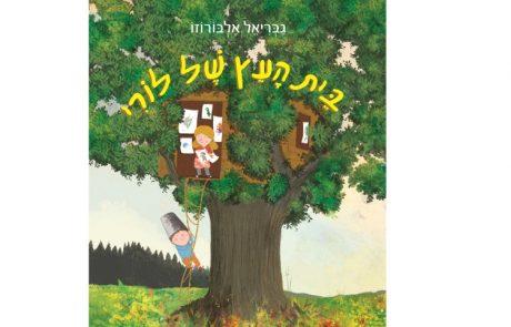 """<span class=""""entry-title-primary"""">ספר ילדים חדש – בית העץ של לורי.</span> <span class=""""entry-subtitle"""">מיועד לכל הילדים המגלים את הכוח וההנאה שטמונים בקשר שבין אחים.</span>"""