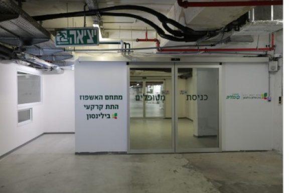 מתחם אשפוז תת קרקעי לחירום נפתח בבית החולים בלינסון.