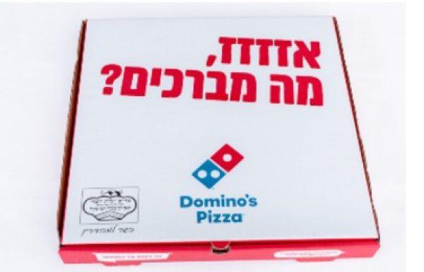 """דומינו'ס פיצה משיקה תת רשת חדשה – """"דומינו'ס פיצה למהדרין""""."""