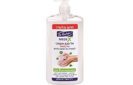 "<span class=""entry-title-primary"">ד""ר פישר משיקה את מדקס (Medex) – אל-סבון אקטיבי.</span> <span class=""entry-subtitle"">בעל יעילות מוכחת, תוך 5 שניות כנגד החיידקים הנפוצים העיקריים.</span>"