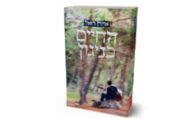 """אהרון רזאל בספר חדש – """"החיים כניגון"""""""