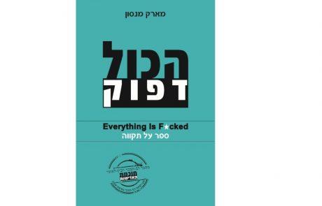 "<span class=""entry-title-primary"">""הכול דפוק"" – ספר חדש למחבר רב המכר ""חוכמת האדישות"".</span> <span class=""entry-subtitle"">הסופר האמריקאי מארק מנסון מוציא לאור ספר חדש.</span>"
