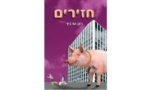 """<span class=""""entry-title-primary"""">""""חזירים"""" – סאטירת מתח פוליטית מאת – רונן הורביץ.</span> <span class=""""entry-subtitle"""">העלילה מתפרשת על חמישה ימים, כשכל פרק בספר מוקדש ליום אחד.</span>"""