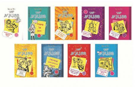 "<span class=""entry-title-primary"">יומני החנונית 8 – סיפורים מהחיים עם סוף לא ממש מהאגדות– מאת: רייצ'ל רנה ראסל</span> <span class=""entry-subtitle"">ספר חדש לילדים ונוער בסדרת רבי המכר ""יומני החנונית"" מבית ""ספר לכל""</span>"