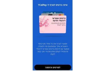 "<span class=""entry-title-primary"">לראשונה בישראל, כאל משיקה כרטיס אשראי דיגיטלי.</span> <span class=""entry-subtitle"">כרטיס אשראי דיגיטלי המאפשר תשלום בבתי עסק בטאצ' מהטלפון הנייד.</span>"