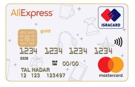 """<span class=""""entry-title-primary"""">חדש מישראכרט: כרטיס אשראי AliExpress של אתר הקניות וענקית הקמעונאות הסינית עליבאבא</span> <span class=""""entry-subtitle"""">כרטיס האשראי שיעניק הנחות קבועות והטבות בלעדיות אשר יגדלו בהתאם להיקף השימוש בכרטיס</span>"""