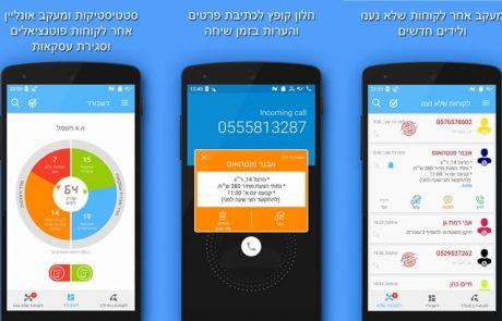 """<span class=""""entry-title-primary"""">הכירו את הסטארטאפ הישראלי המהפכני LEADer שנרתם לעזור ולהזניק עצמאיים ועסקים קטנים</span> <span class=""""entry-subtitle"""">אפליקציה חכמה, מהירה ופשוטה המסייעת לנהל את הלקוחות - מוצעת חינם לזמן מוגבל לרגל ההשקה</span>"""