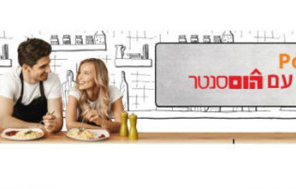 חבילת מתנות בקניית מטבחי NOBBIL תוצרת גרמניה – ללקוחות PowerCard.