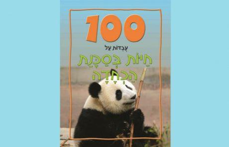 """<span class=""""entry-title-primary"""">סדרה מקסימה לילדים מבית דני ספרים: 100 עובדות על… והפעם:100 עובדות על חיות בסכנת הכחדה, מאת סטיב פרקר</span> <span class=""""entry-subtitle"""">סדרת הספרים היפהפייה """"100 עובדות על..."""" מעניקה מידע בסיסי וחשוב על נושאים שונים האהובים על הילדים</span>"""