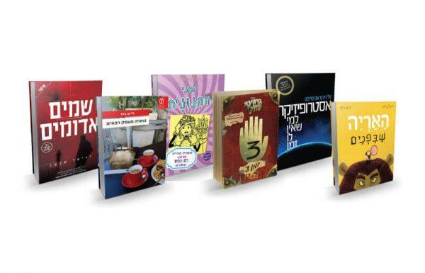 """לרגל יום העצמאות ה-70 של מדינת ישראל, סטימצקי יוצאת במבצע מיוחד: 2 ספרים ב-70 ש""""ח"""