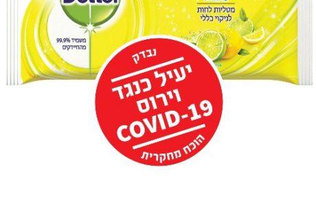 "<span class=""entry-title-primary"">מוצרי Dettol המשווקים בישראל נמצאו יעילים כנגד COVID-19.</span> <span class=""entry-subtitle"">מגוון מוצרי Dettol לחיטוי וניקוי משטחים הוכחו כמשמידים את נגיף ה COVID -19</span>"
