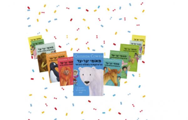 רשתמקדונלד'ס,  שמה לה למטרה השנה לעורר בילדים אהבה וסקרנות לקריאה.