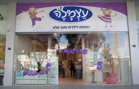 """<span class=""""entry-title-primary"""">רשת רהיטי הילדים והנוער עצמל'ה משיקה אתר סחר חדש וחלוצי E-COMMERCE</span> <span class=""""entry-subtitle"""">בכך תהיה השחקנית הראשונה בתחום הריהוט לילדים בישראל המוכרת ישירות לצרכן באמצעות אתר סחר אלקטרוני מתקדם</span>"""
