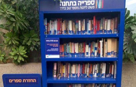 """<span class=""""entry-title-primary"""">לכבוד שבוע הספר: רכבת ישראל מזמינה לשתף בספר האהוב עליכם ולזכות באוזניות יוקרתיות</span> <span class=""""entry-subtitle"""">רכבת ישראל מובילה את פרויקט """"ספרייה בתחנה"""" המציע מגוון רחב של ספרים במעל 13 ספריות הפזורות בתחנות השונות ברחבי הארץ </span>"""