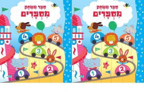 """<span class=""""entry-title-primary"""">ספר משחק חדש ומרתק לילדים:""""ספר משחק מספרים"""" מאת פליסיטי ברוקס, בהוצאת דני ספרים</span> <span class=""""entry-subtitle"""">הספר מכיל המון לשוניות, שבעזרתן ילמדו הילדים לספור בדרך מהנה ומעשירה</span>"""