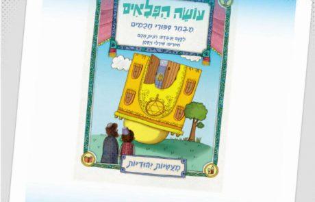 """<span class=""""entry-title-primary"""">ספר חדש לילדים מדני ספרים: """"עושה הפלאים – מבחר סיפורי חכמים"""". ליקטה ועיבדה: רונית חכם</span> <span class=""""entry-subtitle"""">מבחר מתוך אוצרות סיפורים יהודיים המוגשות בלוויית איוריה היפהפיים של שירלי ויסמן</span>"""