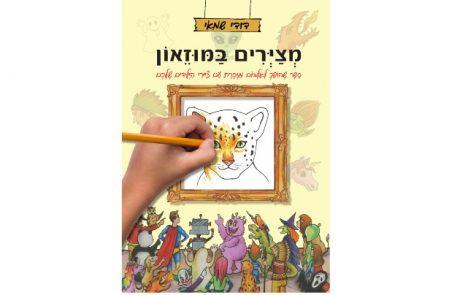 """<span class=""""entry-title-primary"""">המאייר דודי שמאי מוציא ספר חדש – מציירים במוזיאון.</span> <span class=""""entry-subtitle"""">ספר שהופך לאלבום מזכרת עם ציורי הילדים שלכם.</span>"""