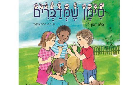 """<span class=""""entry-title-primary"""">""""סימן שמדברים"""" –  ספר החושף את הילדים לשפת הסימנים.</span> <span class=""""entry-subtitle"""">הספר חושף את הילדים דרך סיפור מנוקד בחרוזים לשפת הסימנים ומקרב אותם להבנת כבדי השמיעה.</span>"""