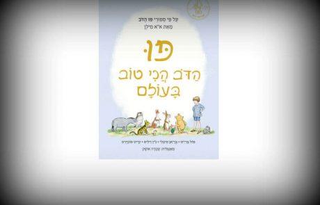 """<span class=""""entry-title-primary"""">ספר חדש לכל המשפחה: פו – הדב הכי טוב בעולם בהוצאת דני ספרים – לציון 90 שנה לדב האהוב</span> <span class=""""entry-subtitle"""">בספר שנכתב ויוצא לאור לכבוד חגיגות יום ההולדת לדב המוכר בעולם, ארבעה סיפורים שנכתבו ע""""י ארבעה סופרי ילדים מצוינים</span>"""