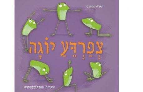 """<span class=""""entry-title-primary"""">ספר לימוד יוגה לילדים: 'צפרדע יוגה'.</span> <span class=""""entry-subtitle"""">הספר מלווה באיורים של צפרדע חביבה המדגימה תרגילים קלים לביצוע.</span>"""