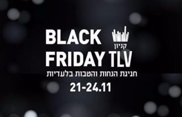 תפנו מקום בארון – חגיגת הסיילים בקניון האופנה גינדי TLV בתל אביב התחילה