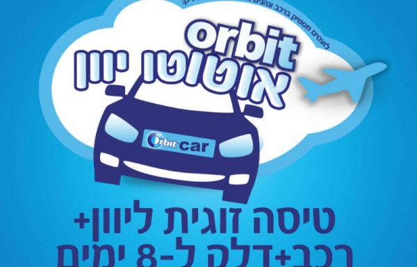מרס ישראל יוצאת בפעילות למותג אורביט לקראת חנוכה ומעניקה חופשה של 8 ימים ביוון עם רכב צמוד