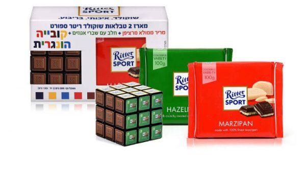 השוקולדים המעולים שלRitter Sport במארז חגיגי בו:2 טבלאות שוקולד + קובייה הונגרית מתנה