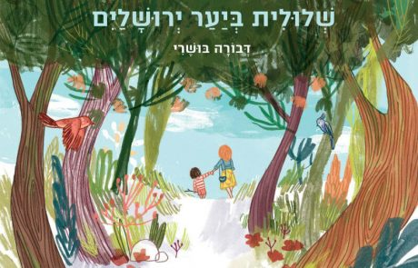 "<span class=""entry-title-primary"">ספר הילדים ""שלולית ביער ירושלים"" בהוצאת דני ספרים הוא סיפור על אמא וילדה, עיר ויער וירושלים</span> <span class=""entry-subtitle"">המחברת, דבורה בושרי: ""חזרתי בדמיוני לטיולים המשפחתיים שלנו בחורפים הירושלמיים בין האורנים""</span>"
