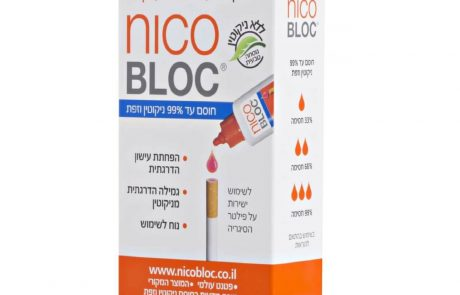 "<span class=""entry-title-primary"">לראשונה בישראל: NICOBLOC – שיטה מהפכנית להפחתת נזקי עישון ולגמילה הדרגתית מניקוטין</span> <span class=""entry-subtitle"">מוצר בינלאומי שאינו משנה את הטעם - נוסחה טבעית בפטנט עולמי</span>"