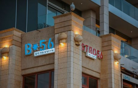 "<span class=""entry-title-primary"">התאום של מסעדת ביסטרו 56 – 56*B לופט אירועים מול הים</span> <span class=""entry-subtitle"">לחגוג במבט ישיר לגלי הים התיכון במקום הכי יפה בארץ: קניון ארנה הרצליה</span>"