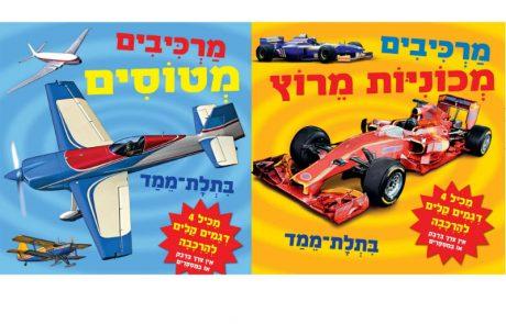 """<span class=""""entry-title-primary"""">ספרים חדשים לילדים בתלת ממד – בהוצאת דני ספרים: מרכיבים מטוסים ומרכיבים מכוניות מרוץ</span> <span class=""""entry-subtitle"""">כל ספר מכיל 4 דגמים קלים להרכבה ללא צורך בדבק או במספריים</span>"""