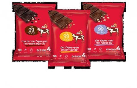 "<span class=""entry-title-primary"">סופרים קלוריות? עלית מחזירה את סדרת ""עד 99 קלוריות"" – חטיפי שוקולד פרה עם תוספות מפנקות</span> <span class=""entry-subtitle"">חטיפי שוקולד חלב עם פצפוצי אורז, חטיפי שוקולד מריר עם שברי פולי קפה ופצפוצי אורז, וחטיפי שוקולד חלב עם שברי עוגיות</span>"