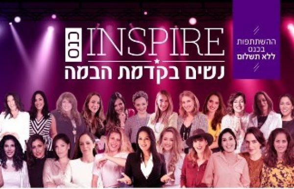 כנס הנשים הדיגיטלי הגדול בישראל.
