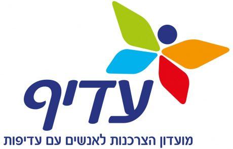"""<span class=""""entry-title-primary"""">לראשונה בישראל: עדיף – מועדון צרכנות-חברתי לציבור אנשים עם מוגבלות המציע סל הטבות כלכליות וצרכניות</span> <span class=""""entry-subtitle"""">עדיף הינו עסק חברתי המתחייב להחזיר כ-50% מהרווחים של המועדון בפרויקטים לאומיים לטובת קהילת האנשים עם מוגבלות בישראל ושיפור איכות חייהם</span>"""