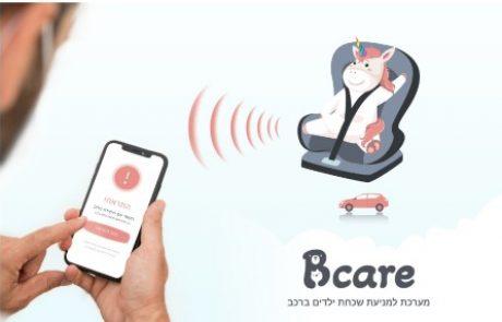 """<span class=""""entry-title-primary"""">מערכת Bcare – מערכת למניעת שכחת ילדים ברכב.</span> <span class=""""entry-subtitle"""">המערכת מורכבת מאפליקציה וכרית המונחת על כיסא הבטיחות, המחוברות לבלוטות'.</span>"""