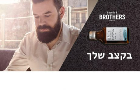 "<span class=""entry-title-primary"">Beards & Brothers – מוצרי שיער לגברים – מבית חיים שיר</span> <span class=""entry-subtitle"">קולקציית מוצרים בלעדית שעתידה לעשות מהפך בטיפוח השיער והזקנים </span>"