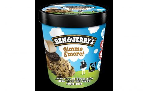 "<span class=""entry-title-primary"">בן & ג'ריס משדרגת לנו את הקיץ עם גלידות חדשות.</span> <span class=""entry-subtitle"">""Gimme S'more"" - גלידת מרשמלו עם פירורי עוגיות  וגלידת ""צ'רי גרסיה"".</span>"