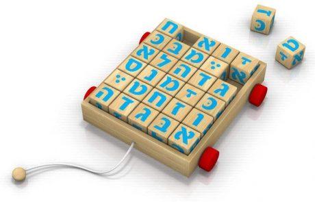 "<span class=""entry-title-primary"">ישראטויס משיקה ערכת קוביות אותיות מעץ – לשעות של חשיבה, משחק והנאה</span> <span class=""entry-subtitle"">מתאימה במיוחד להיכרות עם אותיות הא'-ב', לזיהוי סימני הניקוד ולחיבור מילים</span>"