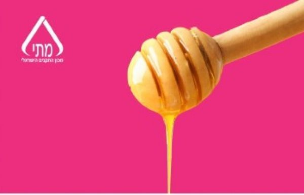ראש השנה בפתח – איך תדעו שרכשתם דבש תקני?