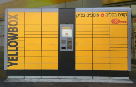 "<span class=""entry-title-primary"">חדש מקבוצת פז: Yellow Box – לוקרים אלקטרוניים לאיסוף חבילות 24/7</span> <span class=""entry-subtitle"">רשת חנויות הנוחות Yellow מקבוצת פז גם תשתף פעולה עם מיזם ""מושבניק""</span>"