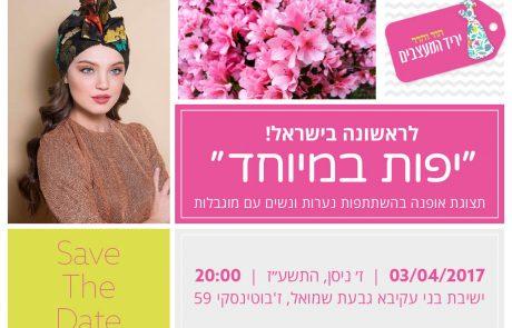 "<span class=""entry-title-primary"">יריד הוד והדר גאה להציג לראשונה בישראל תצוגת אופנה בהשתתפות נערות ונשים עם מוגבלות פיזית</span> <span class=""entry-subtitle"">תצוגה המוכיחה כי כל אחת מאיתנו יפה בדרכה שלה</span>"