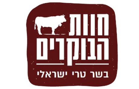 "<span class=""entry-title-primary"">מותג חדש בענף הבשר בישראל – 'חוות הבוקרים'.</span> <span class=""entry-subtitle"">בשר טרי ואיכותי ושירות מקצועי למביני עניין.</span>"