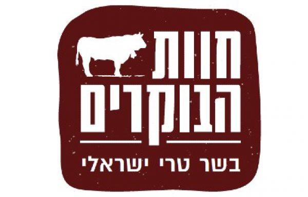 מותג חדש בענף הבשר בישראל – 'חוות הבוקרים'.